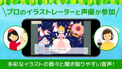 森のえほん館◆絵本の読み聞かせアプリのおすすめ画像6