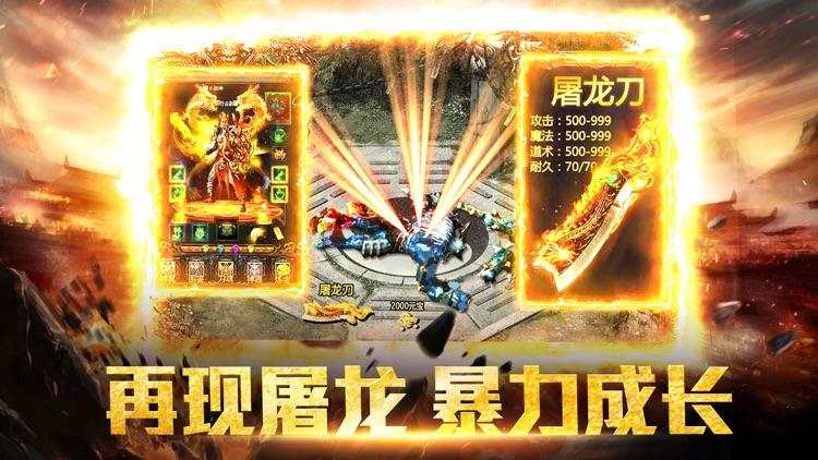 高爆传奇: 盛世屠龙 screenshot-3