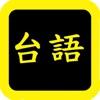 台語聖經 - iPadアプリ