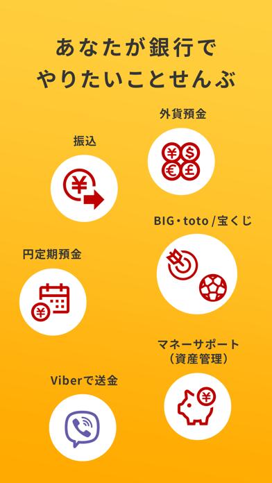 楽天銀行 ScreenShot1