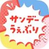 サンデーうぇぶり-小学館のマンガが毎日読める漫画アプリ