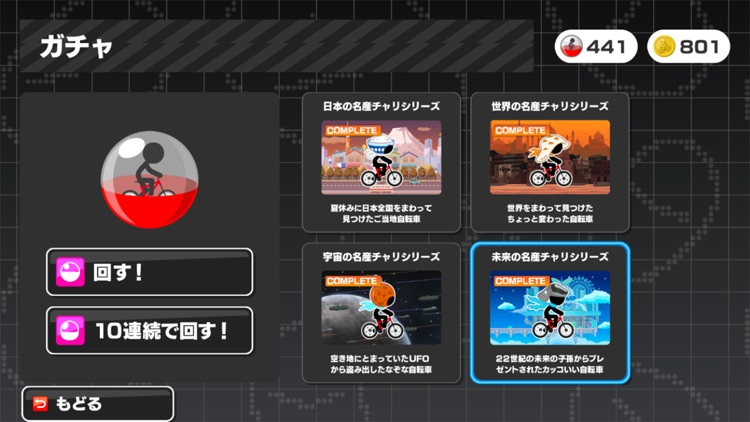 大盛チャリ走DX - 地球・宇宙・時代をかけめぐる screenshot-8