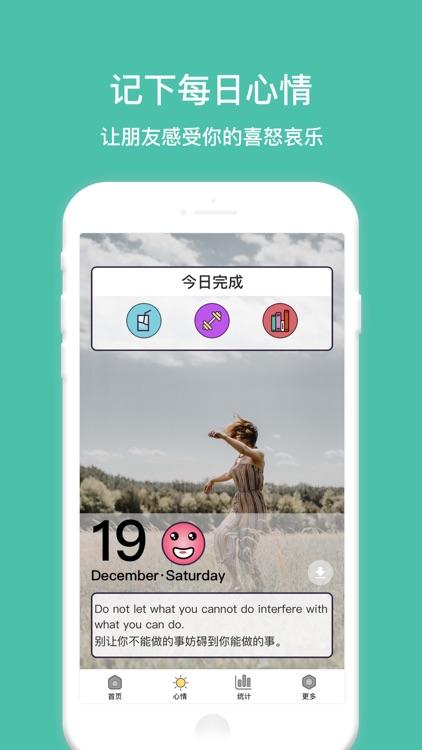 打卡小日常 screenshot-3