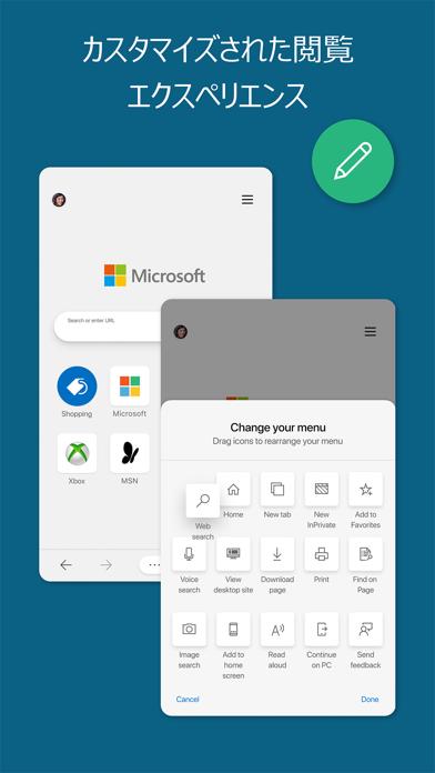 ダウンロード Microsoft Edge -PC用