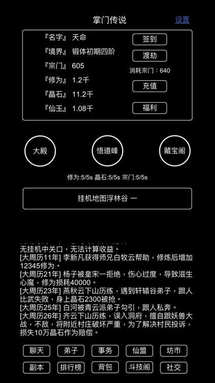 掌门传说 screenshot-1