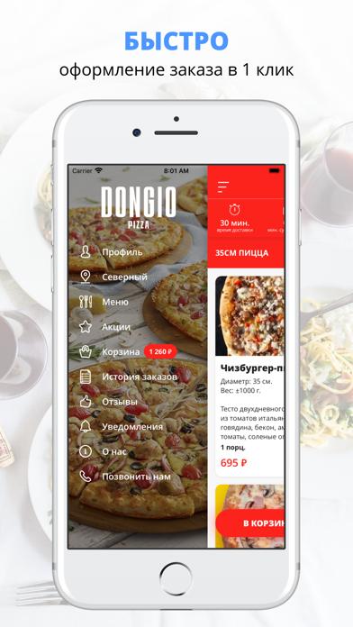 Dongio pizza   Воронеж screenshot 2