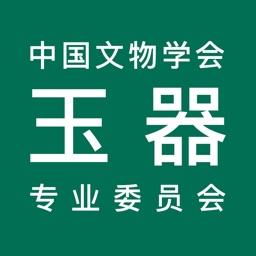 玉委会会刊