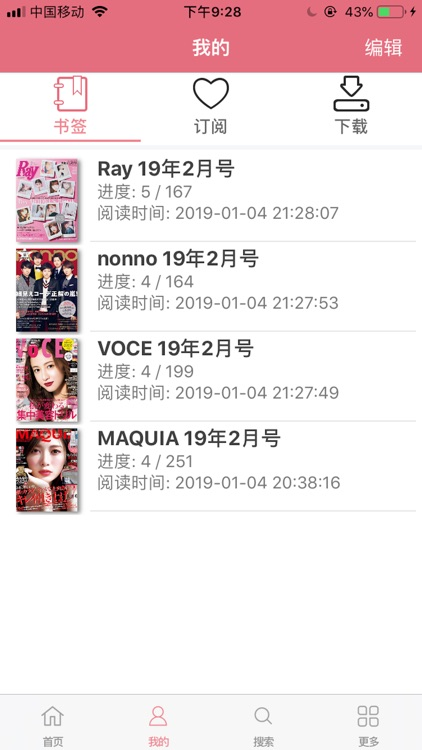Top时尚杂志-穿搭好助手 screenshot-3