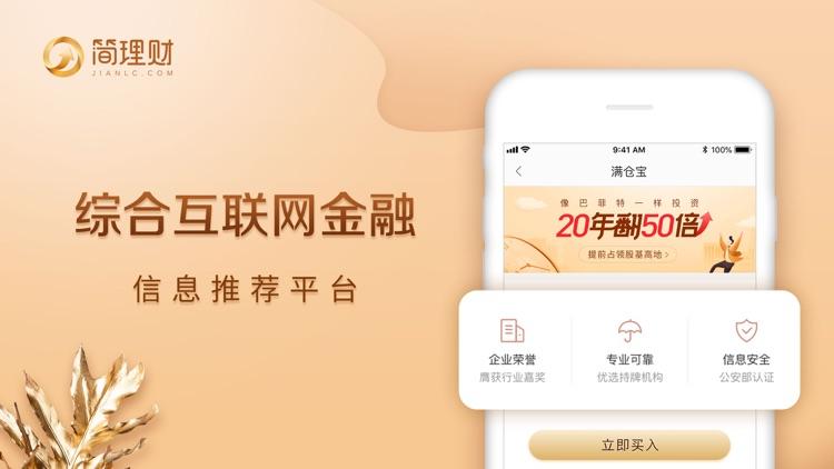 简理财-综合互联网金融信息推荐平台 screenshot-3