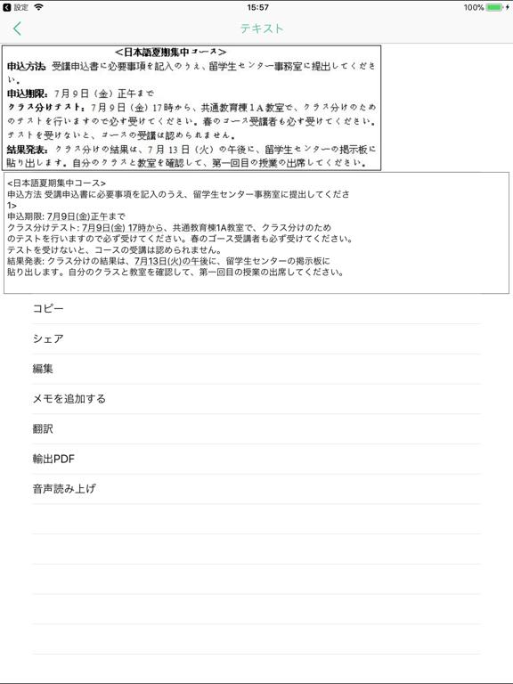 写真の翻訳-画像から文字を認識するのおすすめ画像2