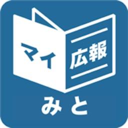 茨城県水戸市版マイ広報紙