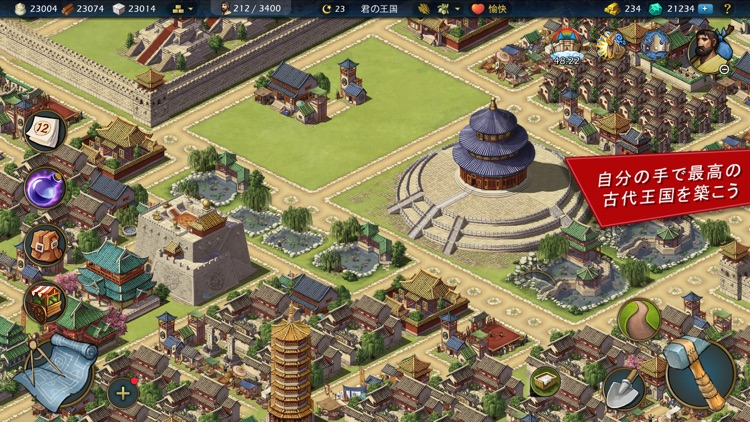 王国と文明 screenshot-3