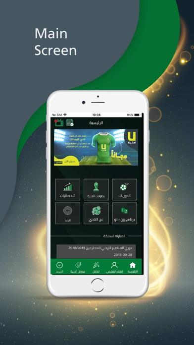 Screenshot for نادي الوحدات in Jordan App Store