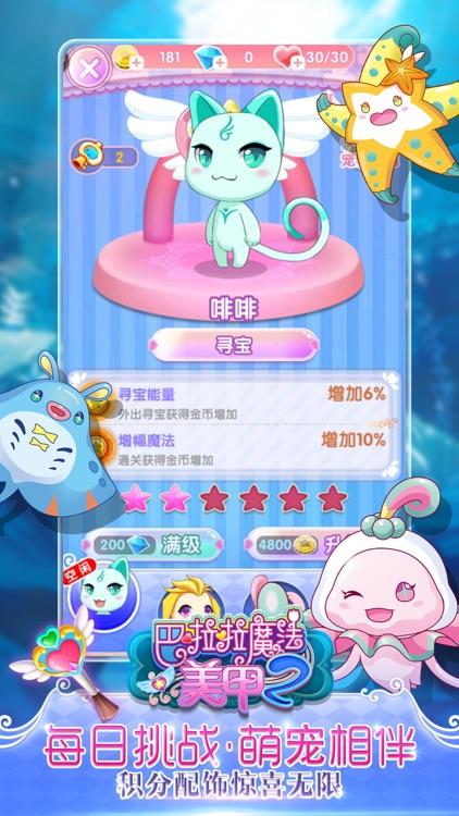 巴啦啦魔法美甲2——可爱少女公主美甲 screenshot-4