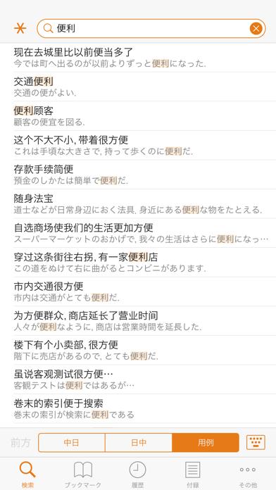 三省堂 超級クラウン中日辞典・クラウン日中辞典 ScreenShot2
