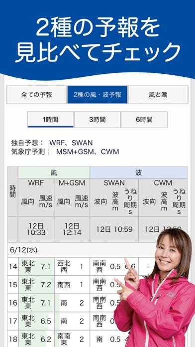 海快晴<海専門の天気予報・海上気象情報・釣りの天気> ScreenShot4