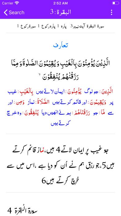 Tafheem-ul-Quran  - Tafseer Screenshot