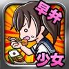 早弁少女~暇つぶしゲーム~ - iPhoneアプリ