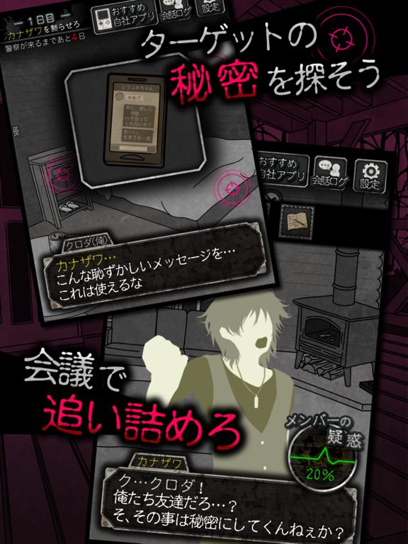 犯人は僕です。-謎解き×探索ノベルゲーム-のおすすめ画像3