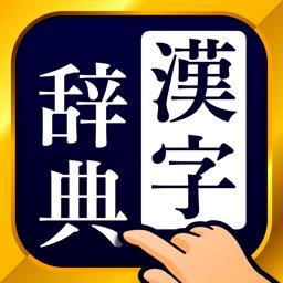 漢字辞典 - 手書き漢字検索アプリ