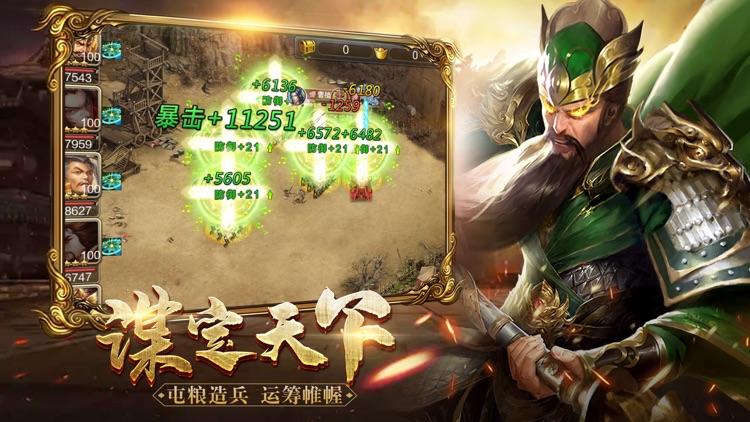 超级三国志-群雄纷争 screenshot-4