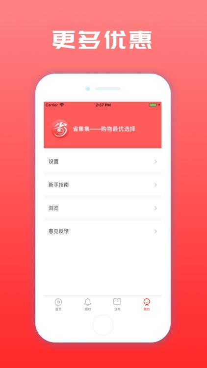 淘宝优惠券-折扣购物领券省钱app screenshot-3