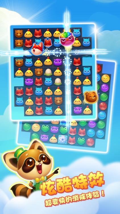 开心消消乐® screenshot-6