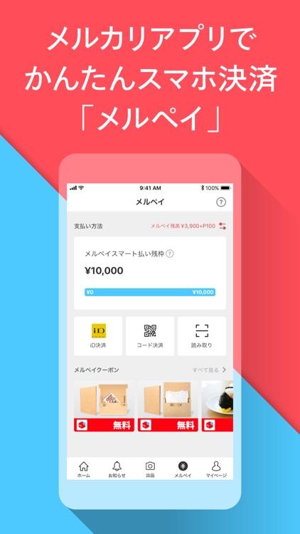 メルカリ-フリマアプリ&スマホ決済メルペイ screenshot-5