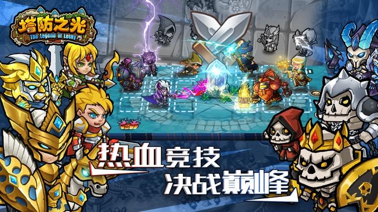 塔防之光:The legend of losky screenshot-3