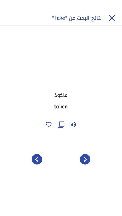قاموس عربي إنجليزي بدون إنترنت screenshot-5