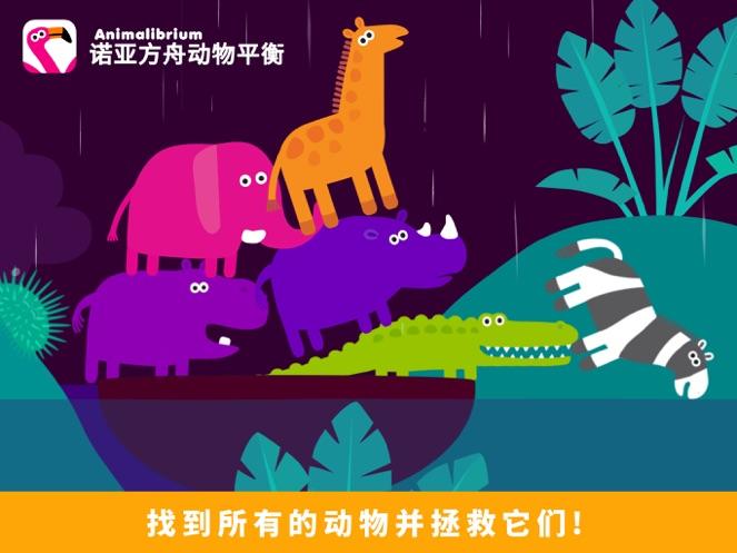 诺亚方舟动物平衡 Animalibrium 儿童和宝宝的游戏-3