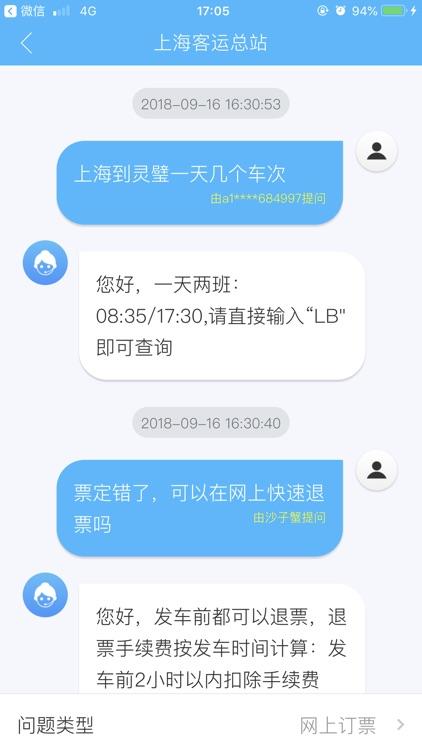 上海长途汽车客运总站手机购票 screenshot-3