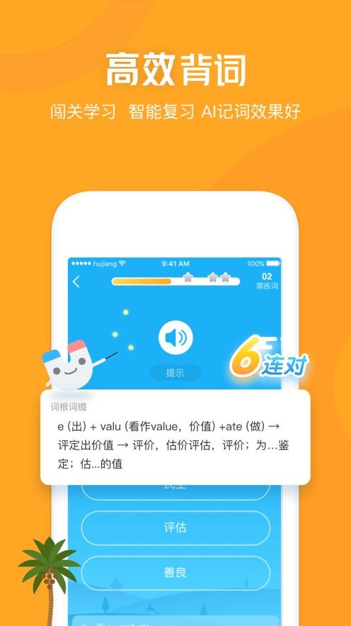 沪江开心词场背单词学英语(图2)