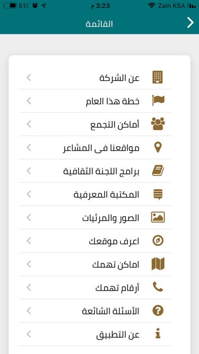 شركة سعد القرشي لحجاج الداخللقطة شاشة3