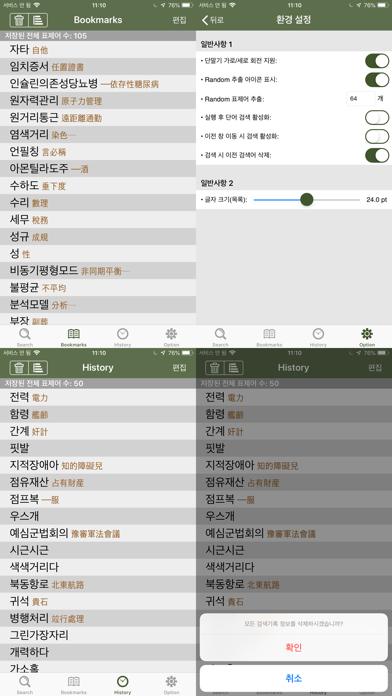 YBM 올인올 한영 사전 - KoEn DICのおすすめ画像5