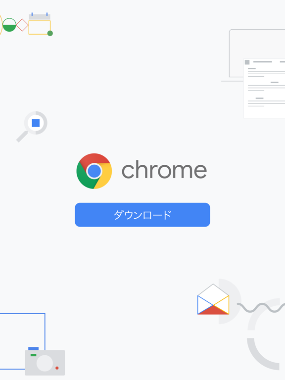 Google Chrome - ウェブブラウザのおすすめ画像10