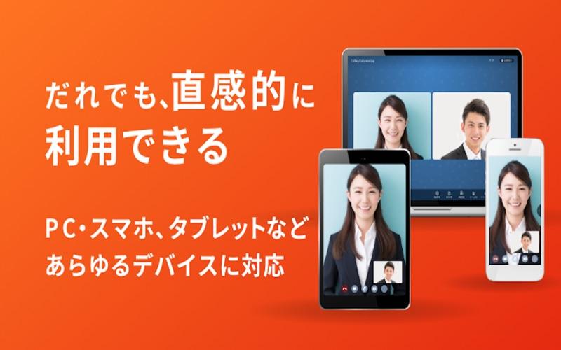 Calling(コーリング)|Web会議システム for Mac