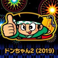 ドンちゃん2(2019)のアプリアイコン(大)