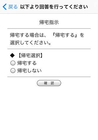 緊急メール連絡板 - náhled