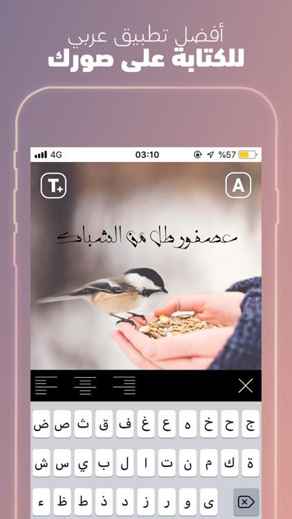 كتابة على الصور - خطوط عربية screenshot-0