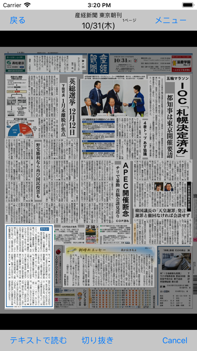 産経新聞HD ScreenShot2