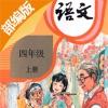 四年级语文上册-人教版最新小学语文教材