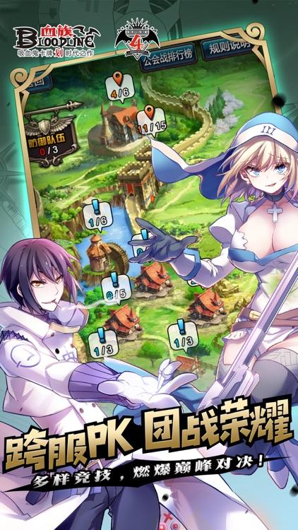 血族BLOODLINE screenshot-6