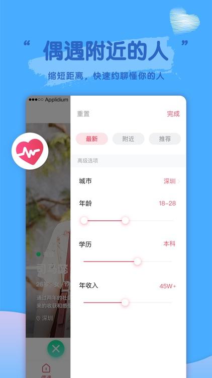 密恋-成人交友约会恋爱物语 screenshot-3