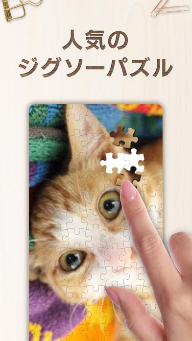 懸賞が当たるジグソーパズル ジグソーde懸賞のおすすめ画像1