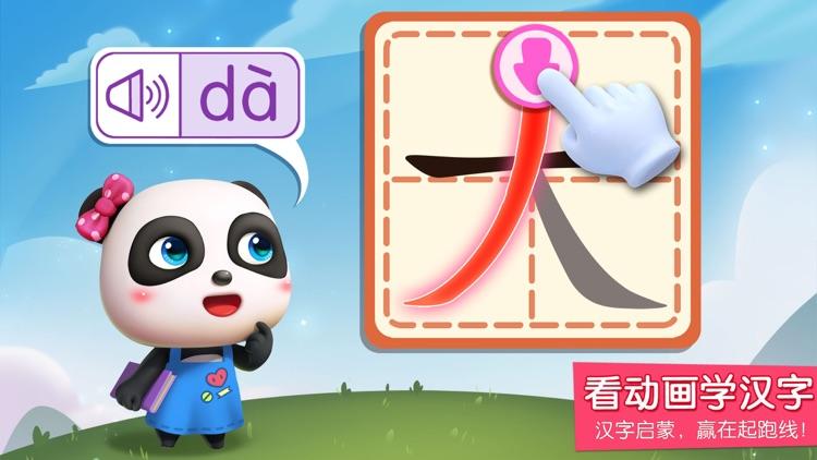宝宝巴士奇妙屋-0-6岁宝宝的智能玩伴 screenshot-4