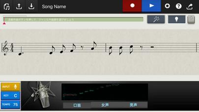 Chordana Composer (コー... screenshot1