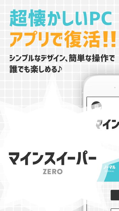 マインスイーパー ZERO screenshot1