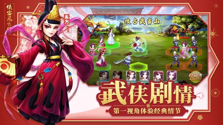 侠客风云传online-经典回合制武侠卡牌动作手游 screenshot-3