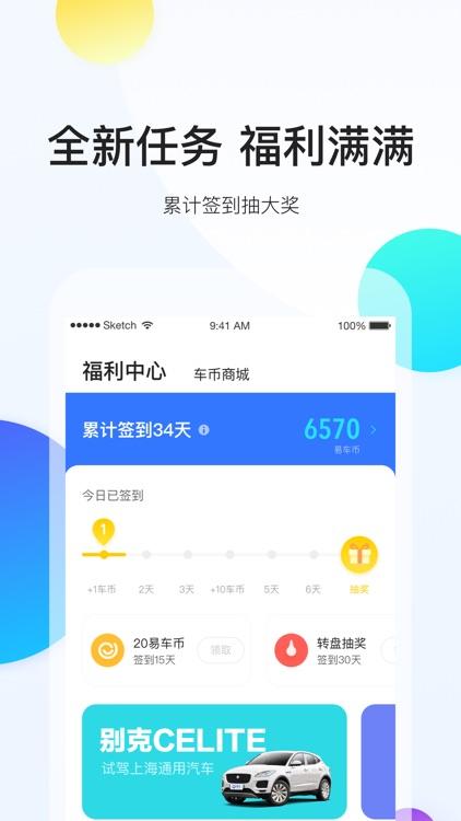 易车-专业汽车新闻资讯 screenshot-4